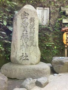弁財天入口の石碑