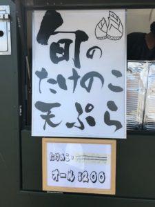 タケノコの天ぷら看板