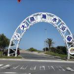 大原海水浴場入口ゲート