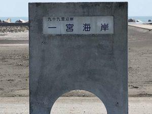 一宮海岸石の看板