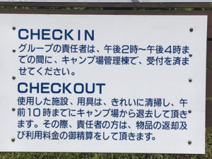 利用規約の看板